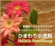 セラピストナースによるホリスティックアロマセラピー